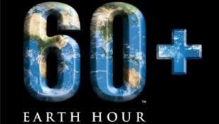 "Логотип акции ""Час Земли""."